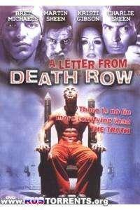 Репортаж из камеры смертников | DVDRip