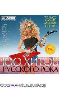 VA - 100 Хитов Русского Рока | MP3