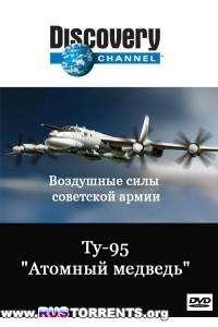 Воздушные силы Советской Армии. Ту-95 | DVDRip