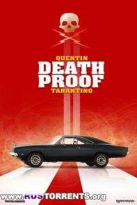 Доказательство смерти | BDRip-AVC
