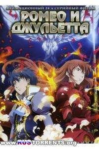 Ромео и Джульетта [S01] | DVDRip | L1