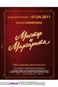 Мастер и Маргарита | DVDRip | Лицензия
