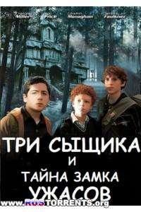 Три сыщика и тайна замка ужасов | DVDRip | L1
