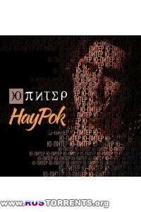 Ю-Питер - НауРок | MP3