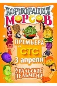 Уральских пельменей. Корпорация морсов [01] | SATRip