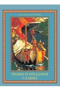 В.В. Артемов | Мифы и предания славян | FB2