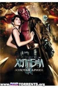 Хеллбой II: Золотая Армия   DVDRip