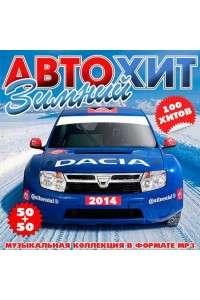 Сборник - Зимний АвтоХит 50+50 | MP3