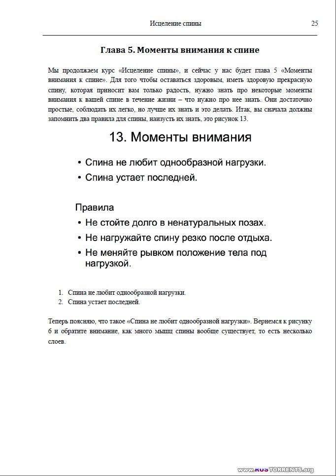 Константин Шереметьев - Исцеление спины | PDF