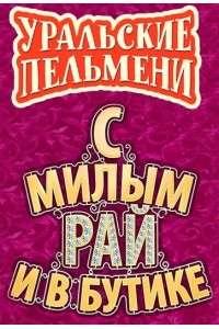 Уральские пельмени. С милым рай и в бутике   WEBRip 720р