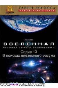 Вселенная -  В поисках внеземного разума /  13 серия / BDRip 720р