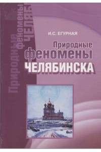 И.С. Егурная | Природные феномены Челябинска | PDF