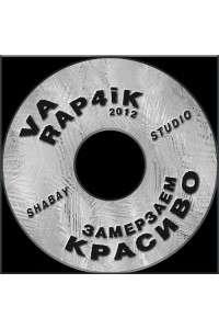 VA - Замерзаем красиво (SHS) | MP3