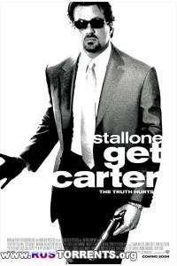 Убрать Картера | DVDRip