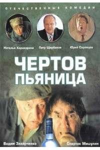 Чертов пьяница | DVD5