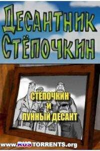 Десантник Степочкин 2 - Степочкин и лунный десант