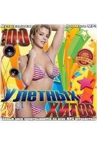 Сборник - 50x50. 100 Улетных хитов | MP3