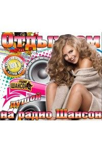 Сборник - Отдыхаем душой на радио Шансон | MP3