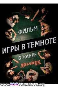 Burime: Игры в темноте | WEB-DLRip