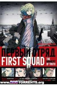Первый отряд: Момент истины | BDRip