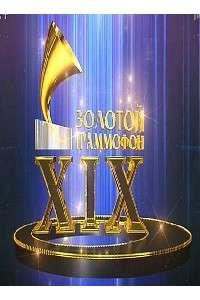 Золотой граммофон [01-02 из 02] | SATRip