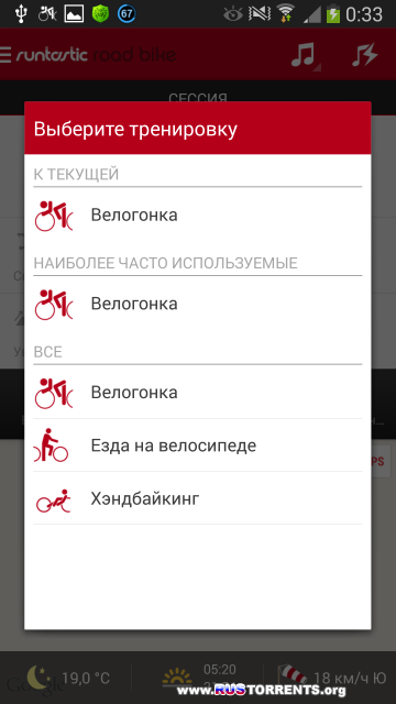 Runtastic Mountain Bike PRO v2.0 | Android