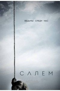 Салем [02 сезон: 01-12 серии из 13] | WEB-DL 720p | AlexFilm