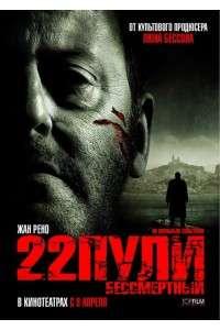 22 пули: Бессмертный   BDRip 720p