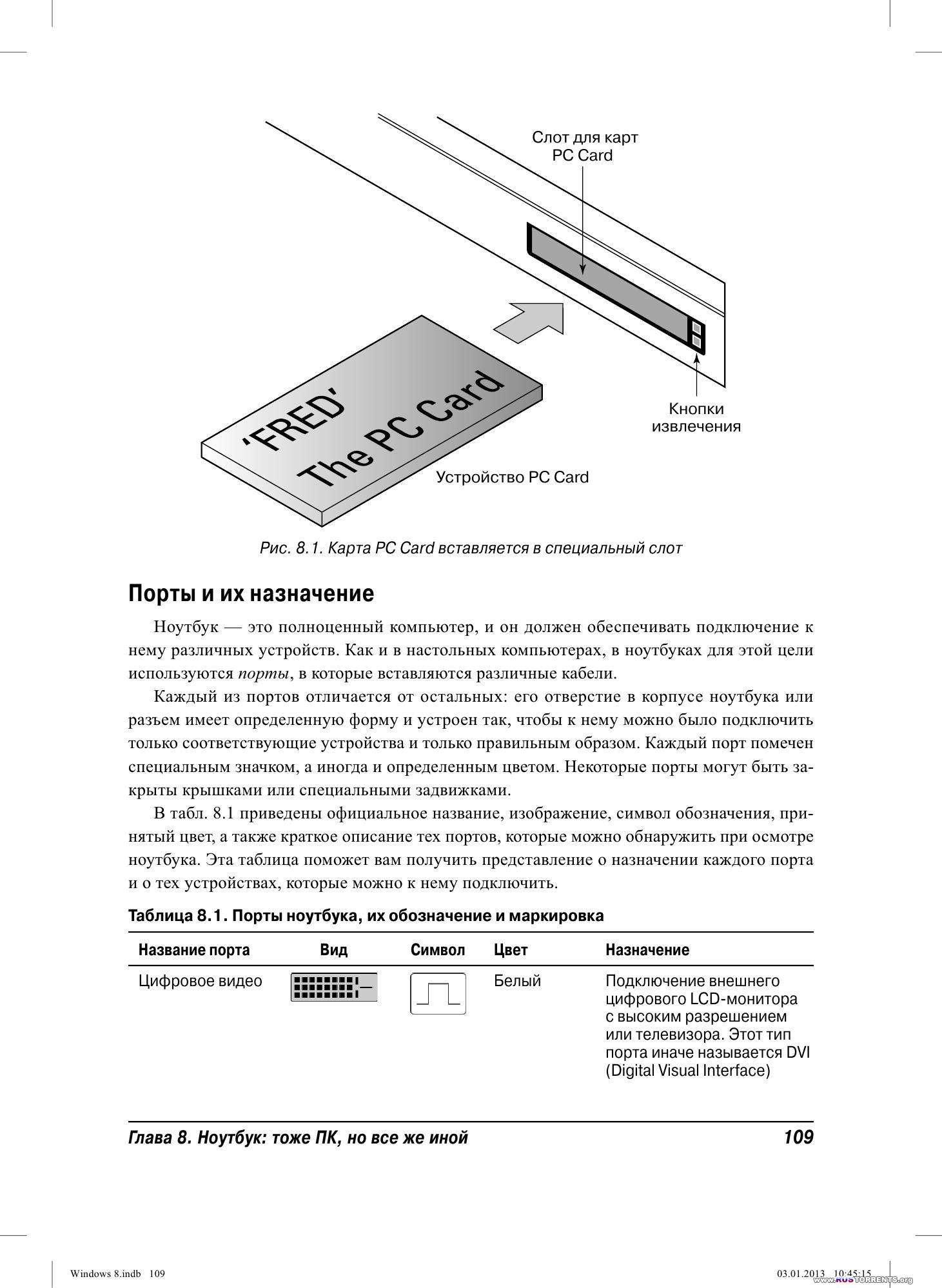 Дэн Гукин - ПК для чайников. Издание для Windows 8 | PDF