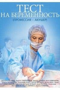 Тест на беременность / Профессия – акушер [01-16 из 16]   HDTVRip