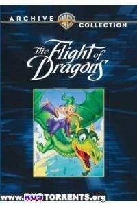Полет драконов | DVDRip | L1