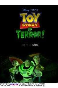 Игрушечная история террора | HDTVRip