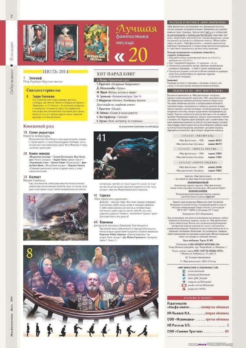 Мир фантастики №7 | PDF