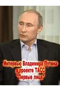 Интервью Владимира Путина в проекте ТАСС