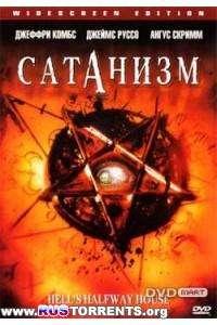 Сатанизм | DVDRip