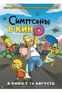 Симпсоны в кино | BDRemux 1080p
