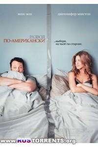 Развод по-американски | HDRip