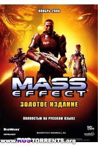 Mass Effect. Золотое Издание   PC