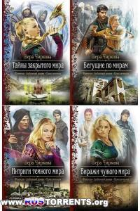 Серия Серпантин (Книги 1-4 из 4) / Вера Чиркова