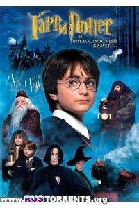 Гарри Поттер и философский камень | HDRip