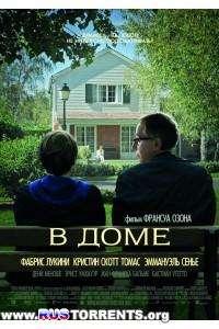 В доме | BDRip  | Лицензия