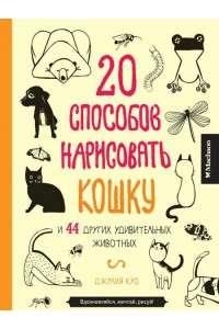 Джулия Куо | 20 способов нарисовать кошку и 44 других удивительных животных | JPEG