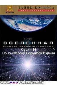 Вселенная -  По ту сторону Большого Взрыва /  14 серия / BDRip 720р