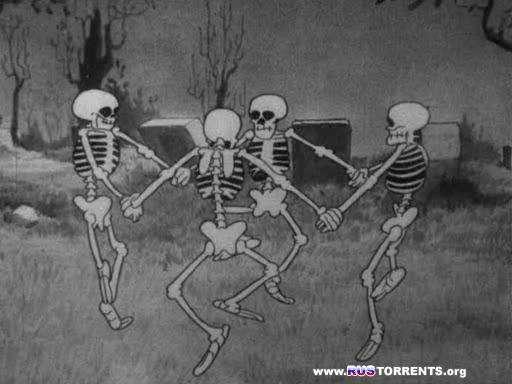 Танец скелетов | DVDRip