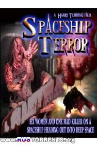 Корабль Ужаса | DVDRip