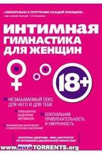 Интимная гимнастика для женщин | 18+