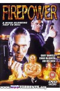 Огневая мощь   DVDRip
