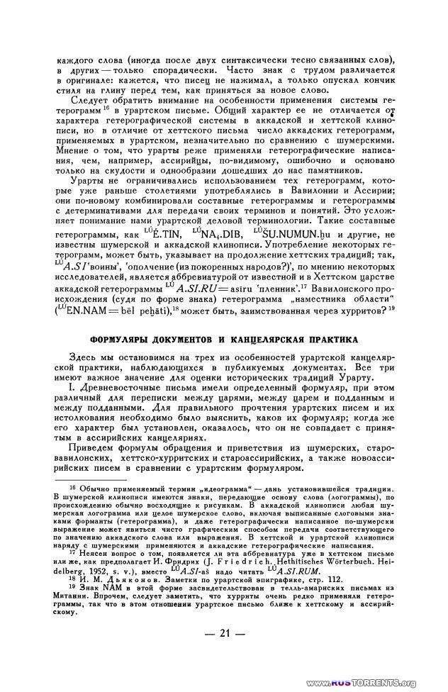 И.М. Дьяконов | Урартские письма и документы | PDF