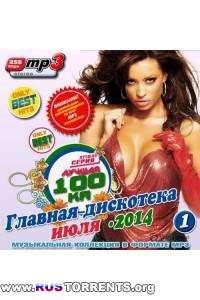 VA - Главная дискотека июля №1 | MP3