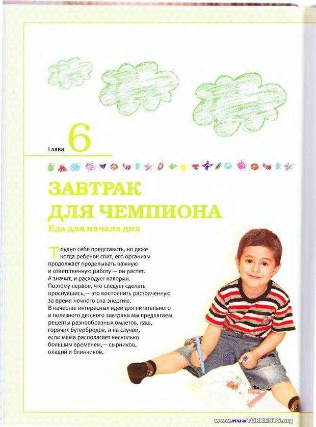 Прохорова Н. И. - Кулинария для детей. Большая кулинария для маленьких детей (Миллион меню)